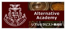 オルタナティブアカデミー リアルセラピスト養成校